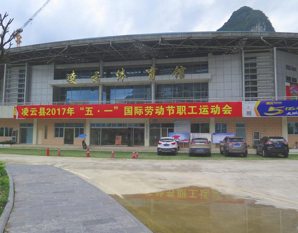 凌云县体育馆
