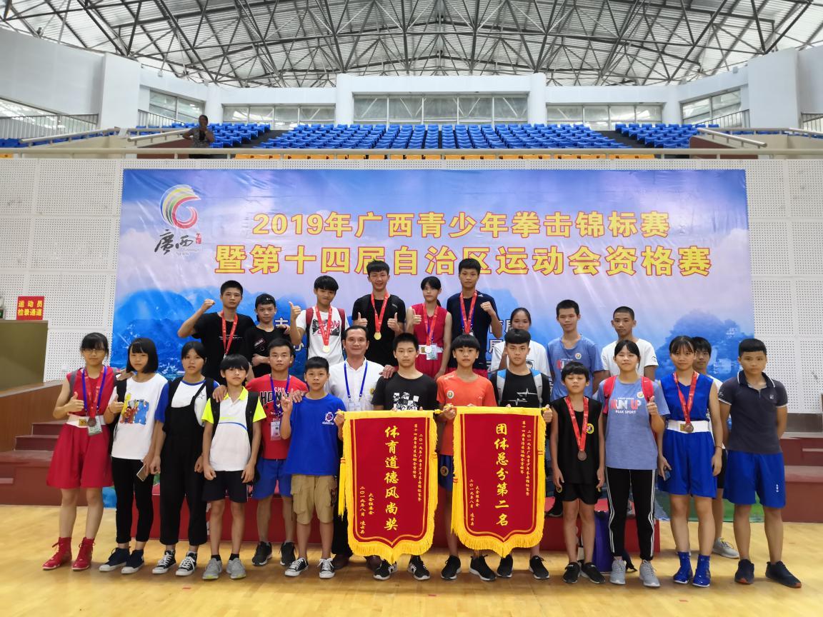 广西拳击锦标赛贺州市荣获团体总分第二名和体育道德风尚奖