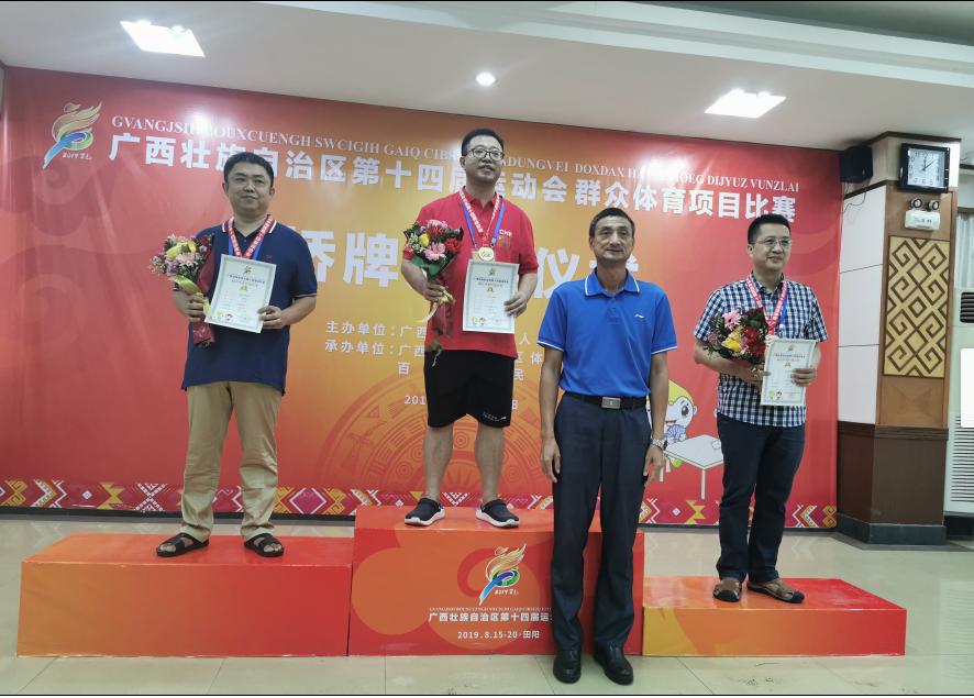 群众体育项目桥牌男子个人(公开组)百色市代表队刘翔荣获冠军