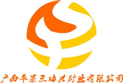 广西平果三协兴矿业有限公司