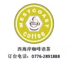 百色市仁豪商贸有限公司(西海岸咖啡语茶)