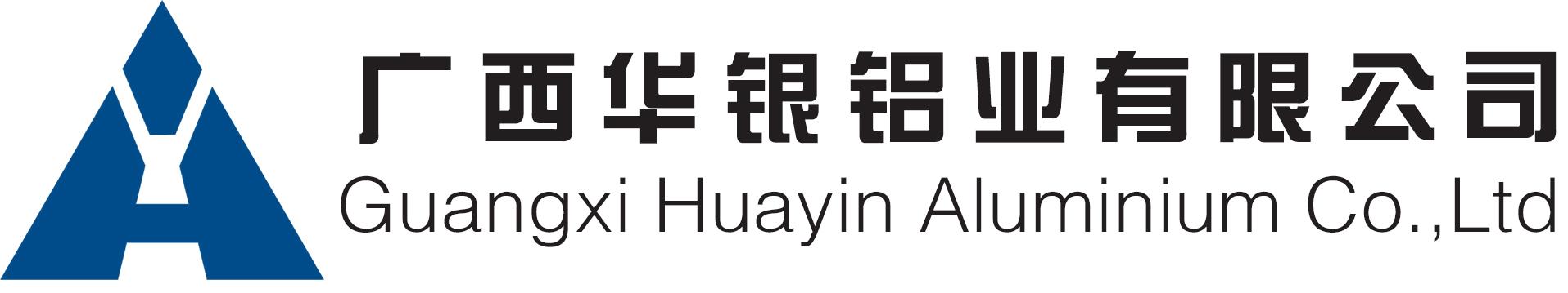 广西华银铝业有限公司
