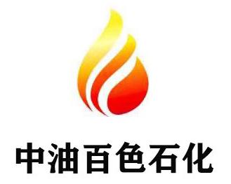 中油广西田东石油化工总厂有限公司