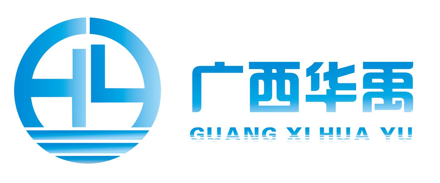 广西华禹水电勘测设计有限公司