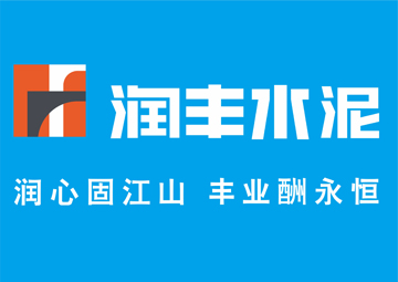 广西红水河水泥股份有限公司(润丰水泥)