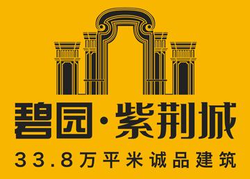 百色市金紫荆投资发展有限责任公司(碧园·紫荆城)