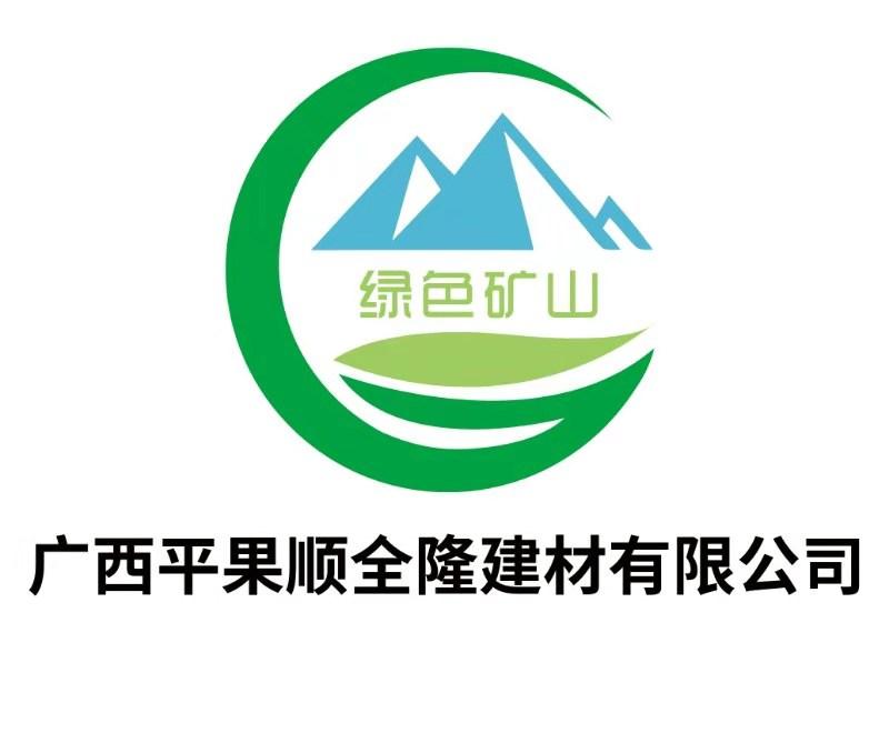 广西平果顺全隆建材有限公司